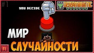 МИР СЛУЧАЙНОСТИ - Deterministic Dungeon ( Симулятор рандома ) - Armor Games [1]