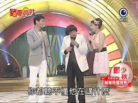 Trịnh Thiếu Thu show 1.flv