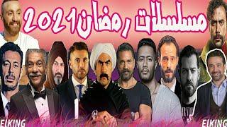 قائمه مسلسلات رمضان 2021 وقنوات العرض ( مسلسلات رمضان 2021 )