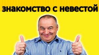 Смотреть знакомство с невестой - Игорь Маменко, Геннадий Ветров, Елена Воробей онлайн