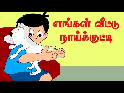Enga Veetu Naai Kutty   Tamil Nursery Rhymes for kids