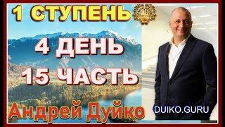 Первая ступень 4 день 15 часть. Андрей Дуйко видео бесплатно | 2015 Эзотерическая школа Кайлас