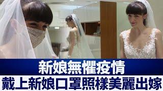 婚禮的特殊設計 戴「新娘口罩」美麗出嫁|新唐人亞太電視|20200504