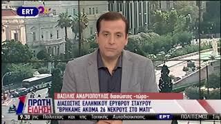 Πυρκαγιές Ελλάδα: Μαρτυρία ενός διασώστη