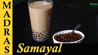 Boba Milk Tea Recipe in Tamil | Bubble Tea Recipe in Tamil | How to make Boba at home | Ice Tea