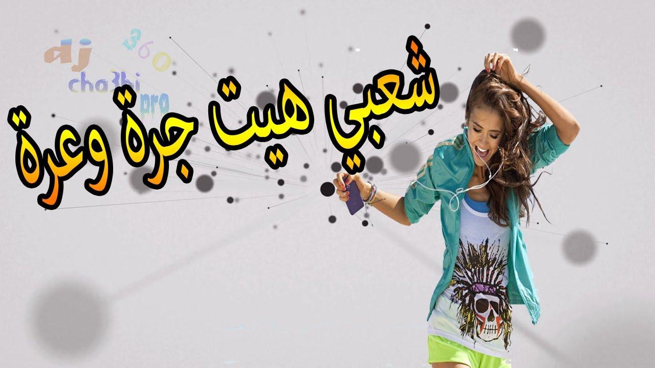 cha3bi hayt mp3