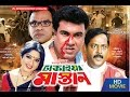 Dhakaiya Mastan L Manna L Moushumi L Dipjol L Bangla Movie Hd video