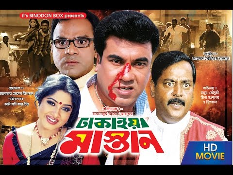 Dhakaiya Mastan (ঢাকাইয়া মাস্তান)- Manna | Mousumi | Dipjol | Misha Showdagor | Bangla Full Movie HD