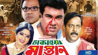 Download Video Dhakaiya Mastan (ঢাকাইয়া মাস্তান)- Manna | Mousumi | Dipjol | Misha Showdagor | Bangla Full Movie HD MP3 3GP MP4