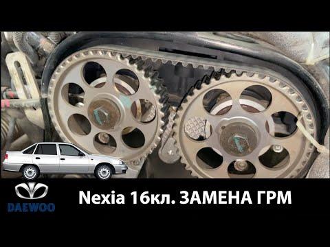 Подробно! Замена ремня ГРМ Daewoo Nexia 16 кл.
