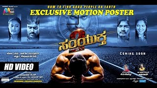 Download Hindi Video Songs - Samyuktha 2 - Motion Poster | Chethan Chandra, Neha Patil | Latest Kannada Movie 2017