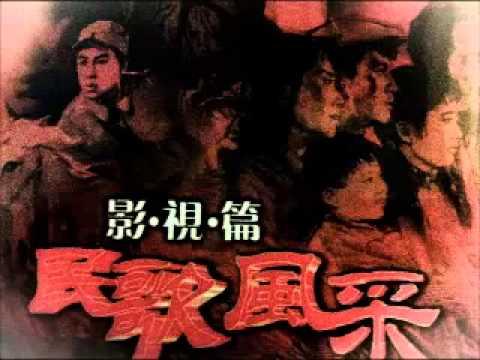 Min Ge Feng Cai 1949 Chinese Communist Revolution