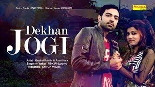 Dekhan Jogi : RBX Pintu Pujara,Sangam Studio,Sharvan Narwana,New Haryanvi Song 2018