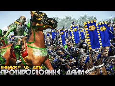 Эта битва кланов САМУРАЕВ сделает твой День! Total War: Shogun 2