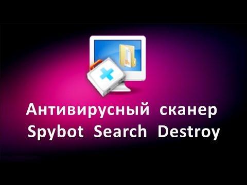 Антивирусный сканер Spybot Search Destroy
