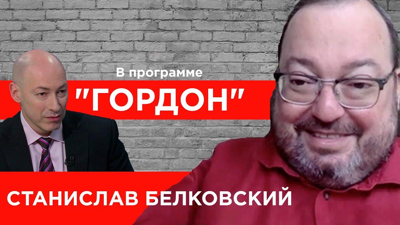Станислав Белковский. Болезнь и уход Путина, Эрдоган, Навальный, Дудь, Собчак.