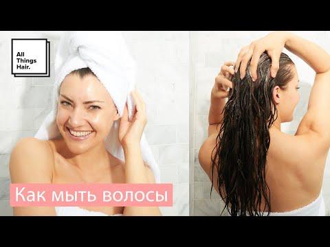 Как мыть волосы правильно   All Things Hair