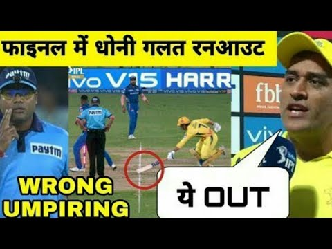 ms-dhoni-reaction-on-his-runout-|-mi-vs-csk-final-2019-|-dhoni-run-out-|-dhoni-angry-on-umpires