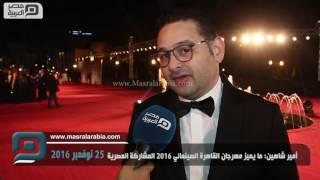 مصر العربية | أمير شاهين: ما يميز مهرجان القاهرة السينمائي 2016 المشاركة المصرية