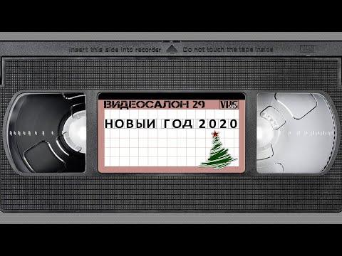 Видеосалон VHSник (выпуск 29) - Новый год 2020