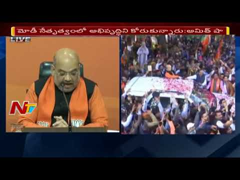 BJP President Amit Shah About BJP Grand Victory in Gujarat Assembly Elections || NTV