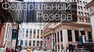 Федеральный резерв США | Federal Reserve Bank of Chicago(, 2014-09-04T15:28:45.000Z)