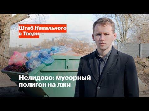 Нелидово: мусорный полигон на лжи