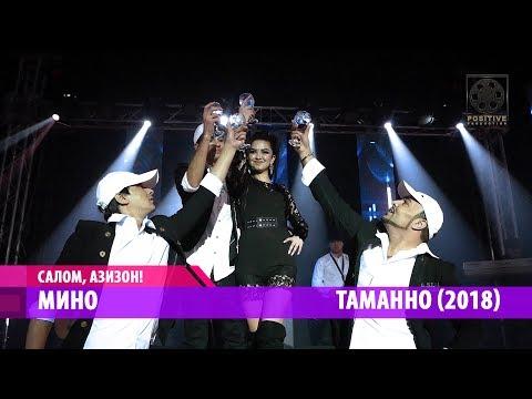 Mino -Tamanno (2018)   Мино - Таманно (2018)