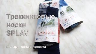 видео Треккинговые носки