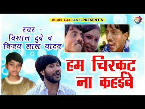 एक दर्जन लईका जन्मयिबे हो हम चिरकुट ना कहईबे / Vishal Dubey Munna & Vijay Lal Yadav
