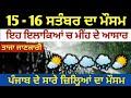 Punjab Weather Today   15 September   Rain Alert   Weather Punjab