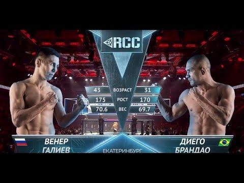 RCC5 | Galiev Vs. Brandao | Dec, 15 | Full HD | РЕВАНШ | Галиев Vs. Брандао | Полный бой
