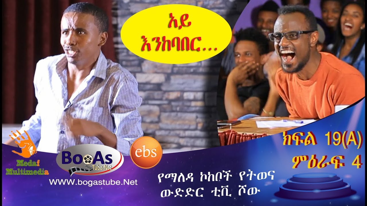 Yamelda Kokebuche Show on EBS TV in Amharic Season Four 19 A