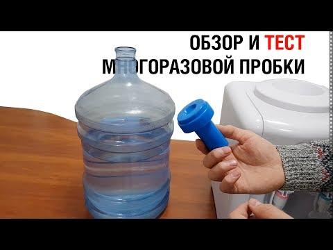 Многоразовая пробка для 19 литровых бутылей