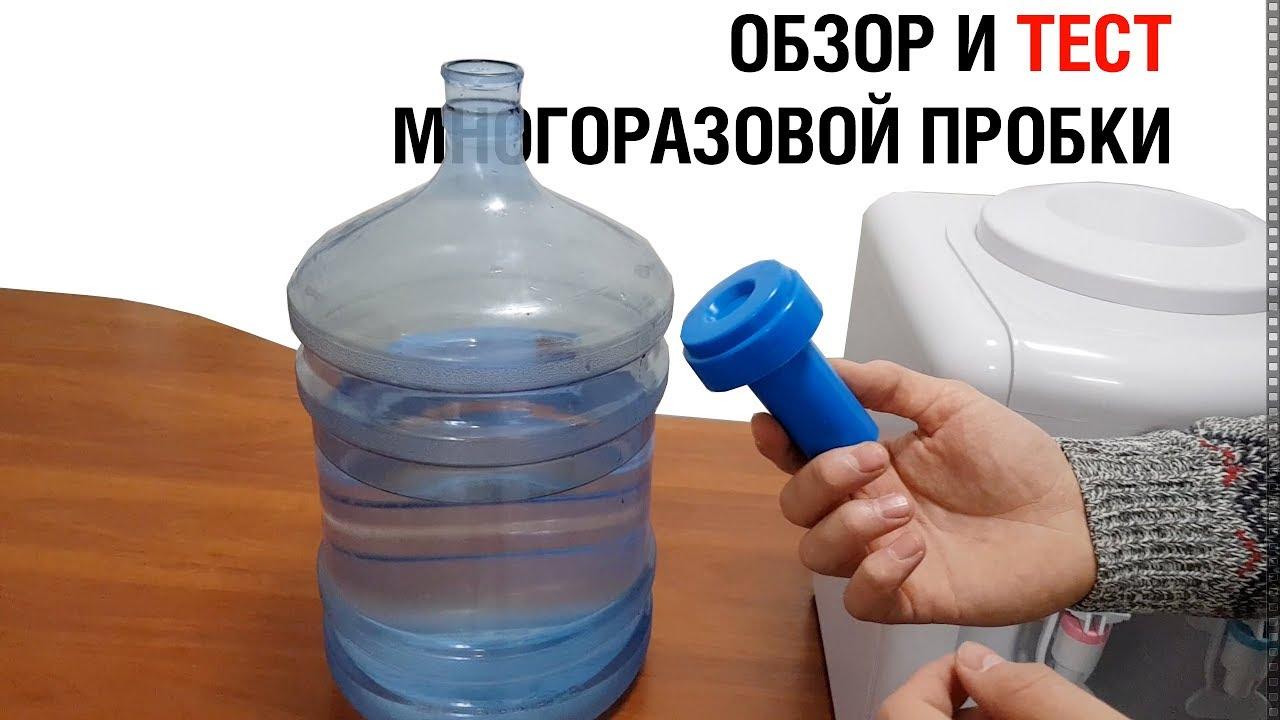 Как сделать пробку для бутыли 20 литров фото 389