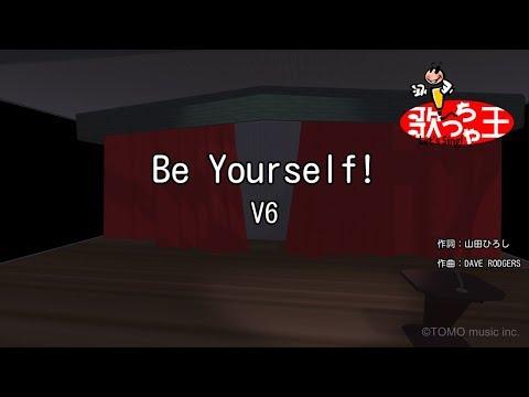 【カラオケ】Be Yourself!/V6