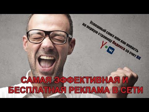 Как попасть на первую страницу Яндекса за счет группы в ВК
