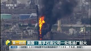 [第一时间]美国:美孚石油公司一处炼油厂起火  CCTV财经