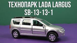 Розпакування Технопарк Lada Largus SB-13-13-1