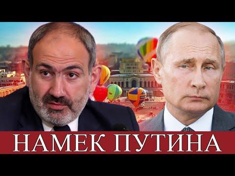 Намек Путина: что Россия собирается сделать с Арменией. Новости сегодня, новости мира, новости дня