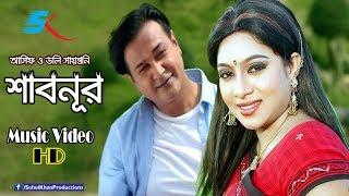 Shabnur | শাবনুর | Asif Akbar | Doly Sayantony | Bangla Hit Song 2019