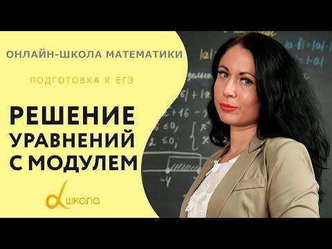 Математика. Решение уравнений с модулем