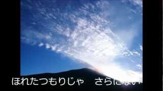春日八郎さんの「妻恋峠」を歌ってみました。