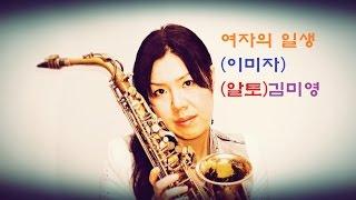색소폰 연주(saxophone)-여자의 일생(이미자)- 알토 색소폰-김미영 연주//밍밍