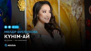 Мөлдір Әуелбекова - Күнім-ай (аудио)