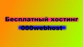 Бесплатный хостинг 000webhost \ разбираемся в новом дизайне 000webhost