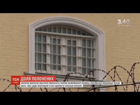 ТСН: Україна вимагає від Росії пускати в тюрми місію ОБСЄ, яка буде фіксувати здоров'я бранців Кремля