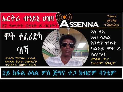 ASSENNA: Daily Radio Program to Eritrea  - intv with Kibrom( Santim) Part 2 - Tuesday,  15 May, 2018