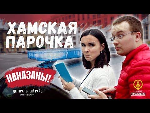 ДОРОЖНЫЙ ИНСПЕКТОР. СПб. Хамская парочка из Тверской области получила штраф.