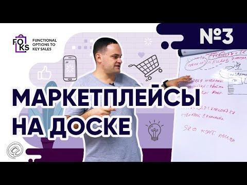 Как выбрать товар для маркетплейса ROZETKA.UA. Видео №3